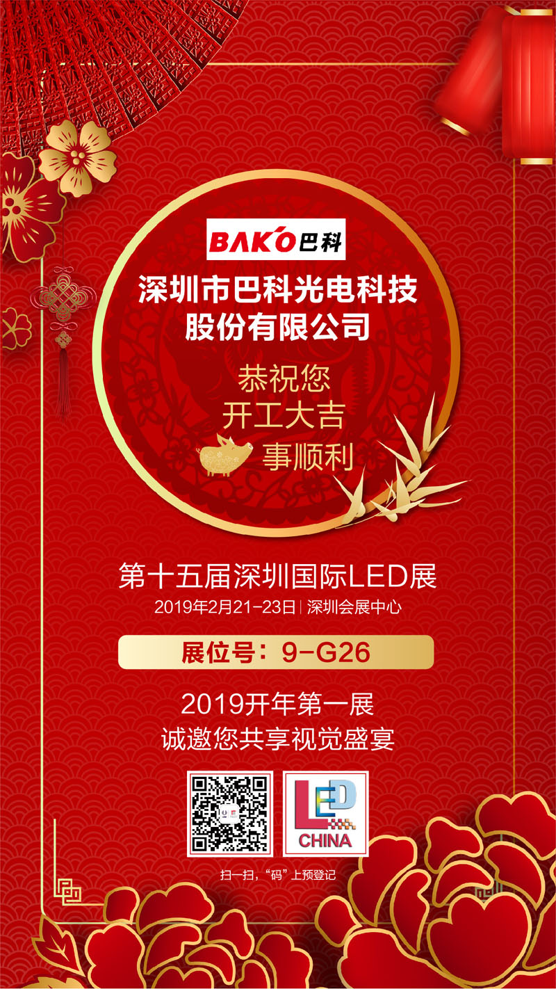 BAKO invites you to LED CHINA 2019 · Shenzhen