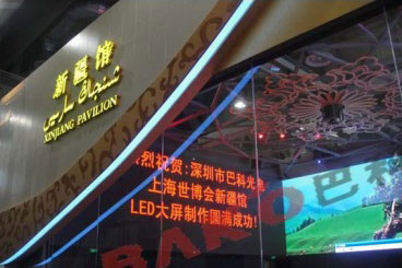 P6 indoor LED display for Xinjiang Pavilion